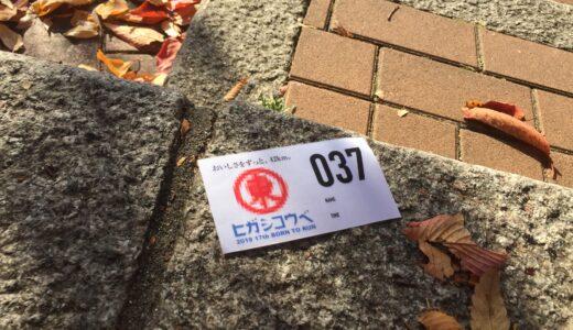 東神戸マラソン